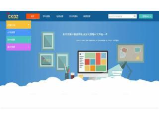 CKDZ創凱智能-教育資源平臺