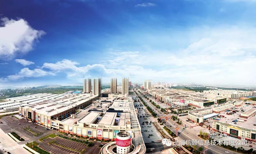 实力见证!上海信颐智会通入驻中国小商品城