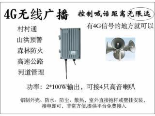 LC-E2100B-4G無線網絡廣播