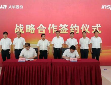 大华股份与浪潮签署战略合作协议 深化安防信息化发展