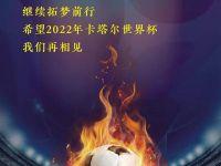 奥拓电子与您相约2022年世界杯