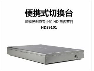 HDS9101-中帝威(devicewell)高清視頻特效切換臺 HDS9101