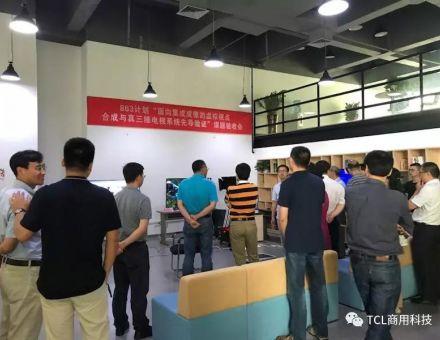 "TCL承担并参与国家863项目""面向集成成像的虚拟视点合成与真三维电视先导系统验证"""