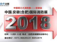 2018中国第三大消防展
