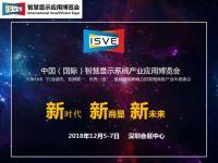 2018中国(国际)智慧显示系统产业应用博览会新闻发布会暨中国智慧会议产业(夏季)高峰论坛  在深召开