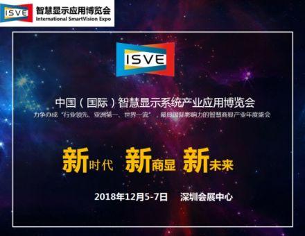 2018中國(國際)智慧顯示系統產業應用博覽會新聞發布會暨中國智慧會議產業(夏季)高峰論壇  在深召開