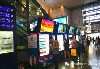 信颐大屏进驻中国高铁站服务新零售