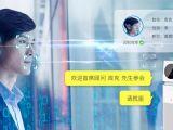 进入未来会议空间,对话:2019 AI 会议机器人