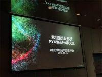 索尼3LCD高亮激光工程机新品分享交流会在深圳举行