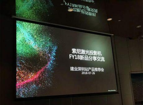索尼3LCD高亮激光工程机分享交流会