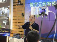 音响达人唐军在《声光视讯—名师讲堂》中解读音频产业智能化未来