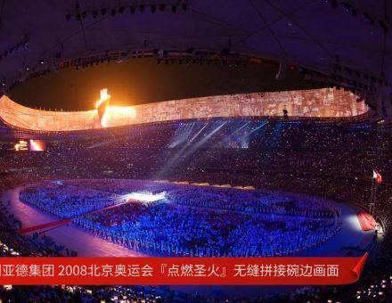 奥运十年|利亚德经典永恒