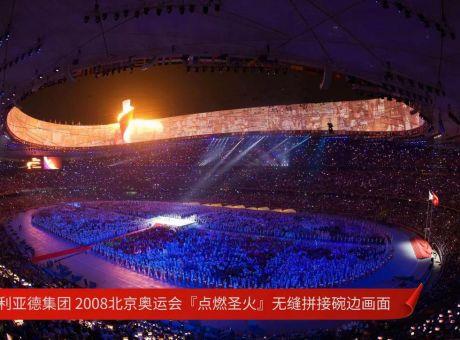 离北京奥运十年|利亚德经典永恒