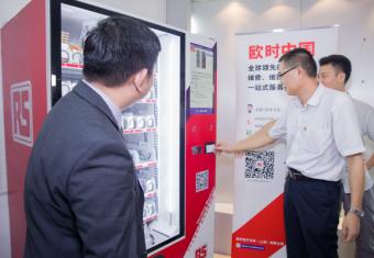 欧时中国于广州启用亚洲首个工业产品自动售货机
