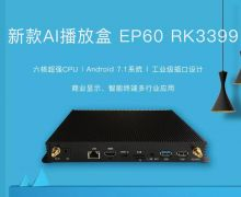 欣威视通新款AI播放盒,EP60隆重上市