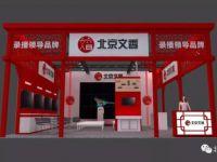 【邀请函】北京文香即将亮相2018 山东省教育装备博览会