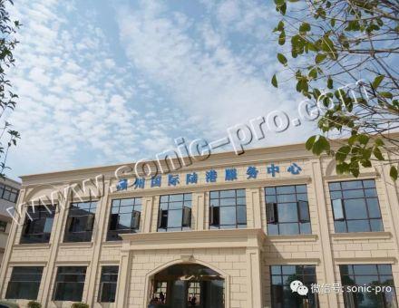 精品案例:SONIC-PRO音响成功应用于江西省赣州国际陆港服务中心会议室
