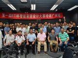 RTI杯智能家居设计大赛首站(广州站)培训顺利举行