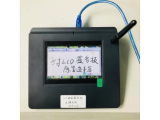 TD005WE-5寸USB模式电磁式液晶签字屏