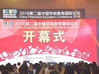 2019广州第十届幼教装备展览会