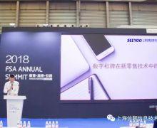 SEEYOO盛装出席2018上海国际数字标牌展,国际范十足