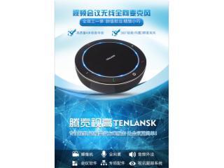 SKQ-500-全向麥克風騰覽視高TENLANSK