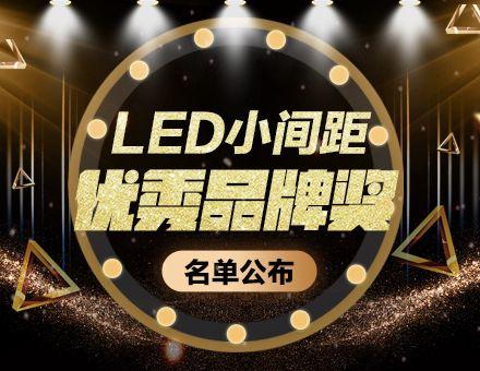 """""""2018LED小间距优秀品牌""""奖榜单重磅揭晓"""