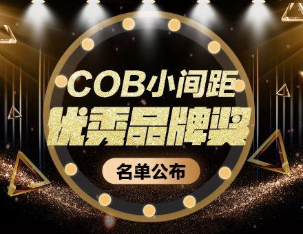 """""""2018COB小间距优秀品牌""""奖榜单荣誉揭晓"""