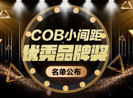 """""""COB小间距优秀品牌""""奖榜单揭晓"""