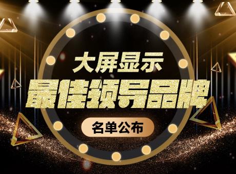 大屏显示最佳领导品牌 奖榜单揭晓