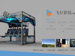 VR两座飞行影院VR虚拟现实,一个产品玩遍整个游乐园高空项目