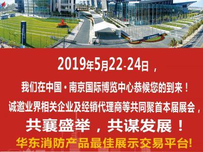 中国消防展