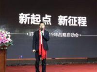 齐心好视通好视通CEO侯刚战略大会演讲:成为全球卓越的'视频协作'服务提供商