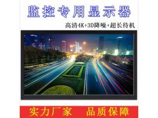BC-G840X-84寸高清液晶监视器
