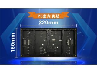 P5-合利来P5室内表贴全彩模组