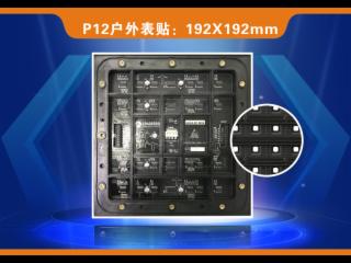 户外P12-合利来P12户外表贴全彩模组