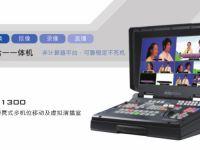 Datavideo HS-1300 虚拟演播室抠像功能教学