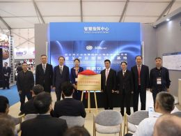 联合国工业发展组织全球创新网络《音王产业创新示范基地》揭牌仪式圆满举行