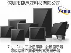工業液晶顯示器專業定制深圳捷尼亞科技
