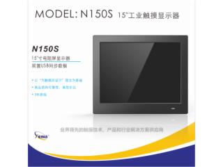 N150S-15寸嵌入式工业触摸显示器五线电阻触摸屏