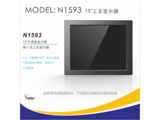 N1593-15寸嵌入式工業液晶顯示器可定制高亮屏