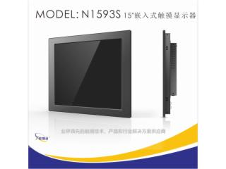 N1593S-深圳工业显示器捷尼亚15寸电阻触摸液晶屏