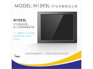 N1593L-15寸工业液晶投射式电容触摸显示器XENIA