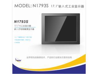 N1793S-17寸工业五线电阻触摸显示器耐高温