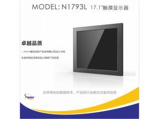 N1793L-捷尼亞17寸工業電容觸摸顯示器多點觸控