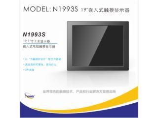 N1993S-捷尼亚19寸五线电阻触摸显示器