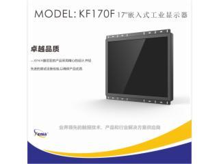KF170F-捷尼亚17寸开放式工业触摸隐现器