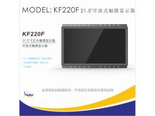 KF220F-22寸开放式红外触摸隐现器