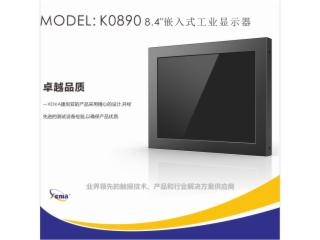 K0890-捷尼亚8寸高亮工业显示器手持式