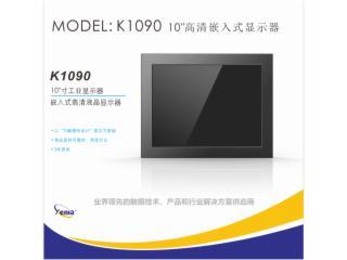 K1090-捷尼亞10寸工業顯示器嵌入式